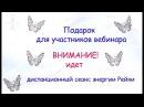 Ольга Поль Сеанс принятия энергии РЕЙКИ