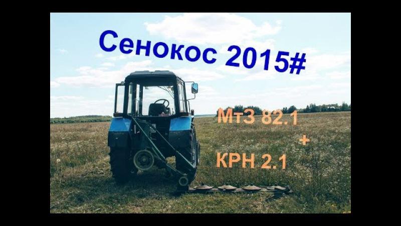 Сенокос 2015 МтЗ 82.1 КРН-2.1