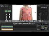 Монтаж видео. Keying в Final Cut Pro X. Удаляем зеленый фон при монтаже видео.