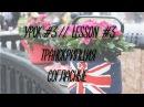 Урок 3 Lesson 3 Транскрипция в английском языке. Согласные