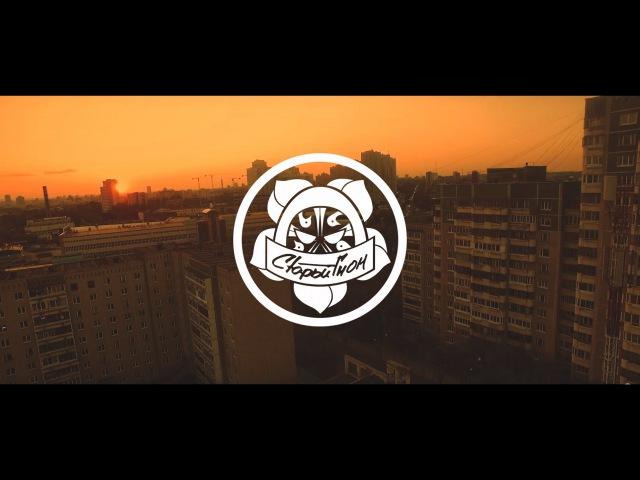 Старый Гном - Группы, кланы (Prod. Radj) SCRATCH CHINMACHINE