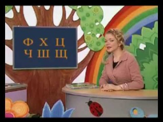 Русский язык 42. Развивающая азбука для малышей. Шипящие звуки — Шишкина школа