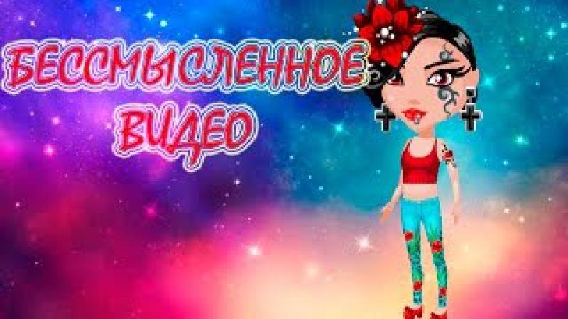 Аватария Бесмысленное видео ШУУУЧУУУУ