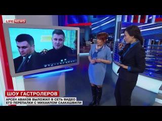 Физиономист: Аваков и Саакашвили испугались обвинений друг друга
