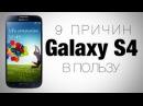 9 причин в пользу покупки Samsung Galaxy S4