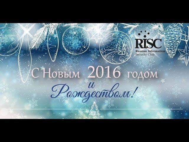 RISC 2015 год в лицах