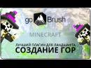 Плагины GoBrush ● Как сделать горы в майнкрафт
