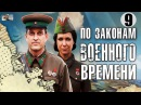 По законам военного времени 9 серия 2015