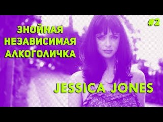 ничтожное мнение #2 сериал Джессика Джонс #MARVEL [Mad Fan ]