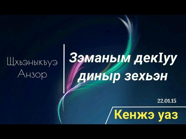 Зэманым декIуу диныр зехьэн Щхьэныкъуэ А