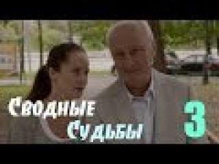 Мини-Сериал Сводные судьбы - 3 Серия