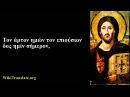 Πάτερ ημών - Our Father in Greek (3 times)