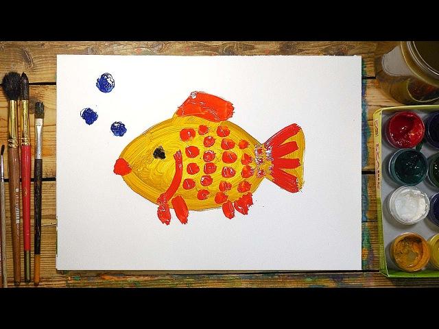 Как нарисовать Золотую Рыбку | Простые рисунки красками | Урок рисования для детей