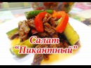 Салат с мясом и огурцами Пикантный А ля мясо по корейски Вкусный и сытный