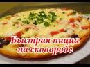 Пицца на сковороде за 10 минут 🍕 Вкусно и быстро