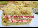Торт Наполеон без выпечки! 🎂 Ленивый Наполеон из печенья Ушки ! Легкий рецепт!