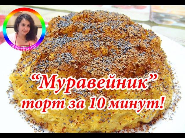 Торт Муравейник без выпечки за 10 минут 🎂 Из печенья со сгущенкой