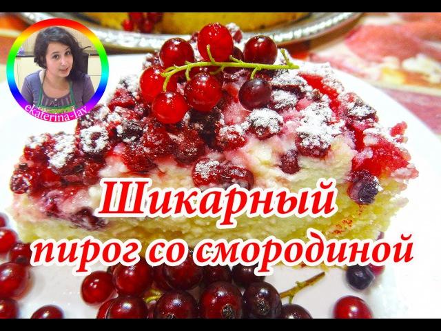 Творожный пирог со смородиной! 🍰 Песочный пирог с ягодами! Cheesecake!