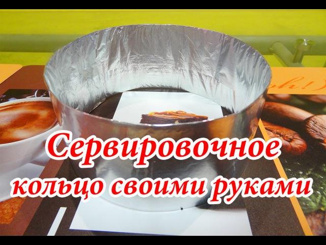 Как сделать кулинарное сервировочное кольцо! 2 способа! Как сделать кольцо для салата!
