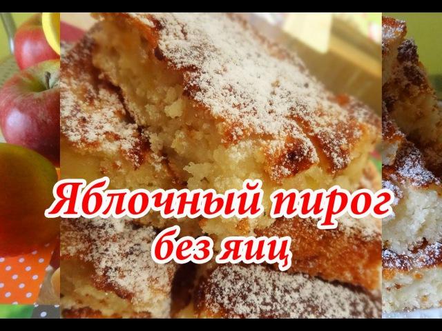 Яблочный пирог на кефире без яиц! 🍎🍋🍏 Вкусный, мягкий и ароматный!