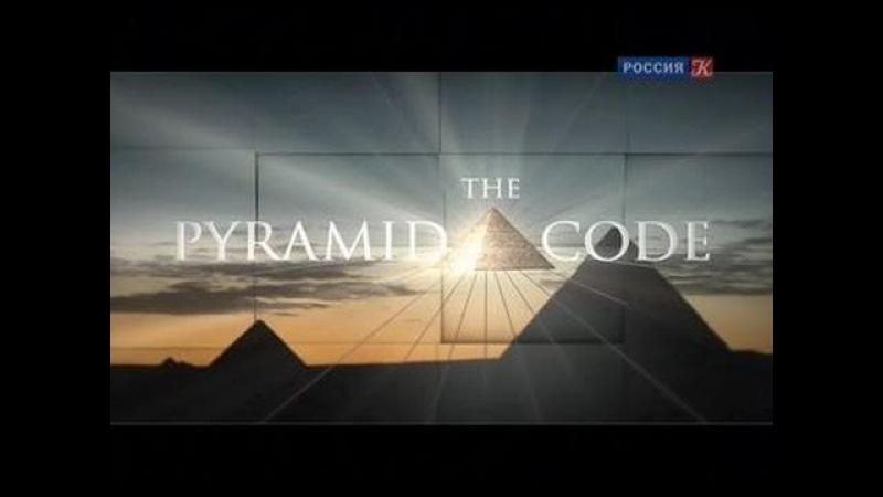 Секретный код египетских пирамид. 3 cерия - Сакральная космология