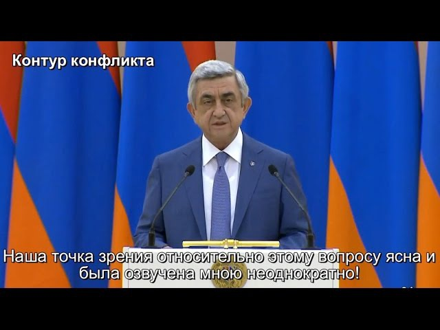 Серж Саргсян «Карабах никогда не будет в составе Азербайджана» 01.08.2016