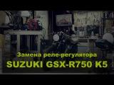 Suzuki GSX-R750 'K7. Замена реле регулятора