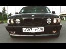 Тест драйв BMW E34 525