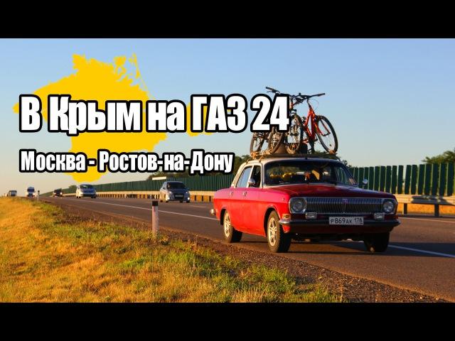 В Крым на ГАЗ 24. Часть 1. Москва - Ростов-на-Дону. Трасса М4 Дон