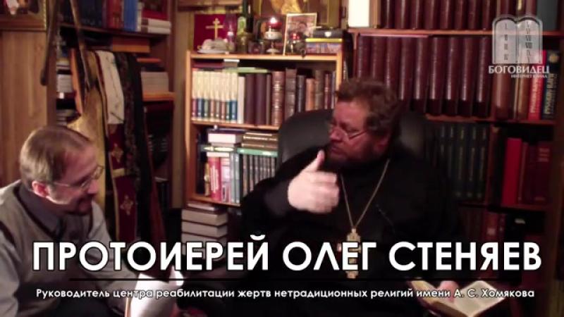 Что такое икона? Святое изображение или идол? Протоиерей Олег Стеняев