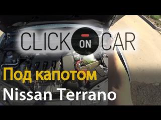 Под капотом Ниссан Террано 2014 2 литра видео обзор (ч.4)