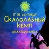 17-18 сентября   Скалолазный кемп @ Екатериновка