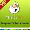 Mistertao.com - надежный посредник ТАОБАО