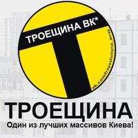 troyeshchyna_array