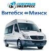 Маршрутки Витебск-Минск и Минск-Витебск