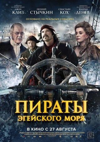 Пираты Эгейского моря (2015)
