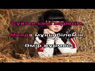 Мадина Садуакасова Суйген журек КАРАОКЕ онлайн казакша Full HD 360p