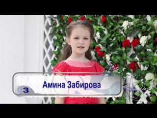 МиниМисс Нижнекамск 2016 - Презентация финалисток - №3 Забирова Амина