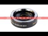 Конвертер Kenko Teleplus DGX MC4 1.4X C-AF for Canon