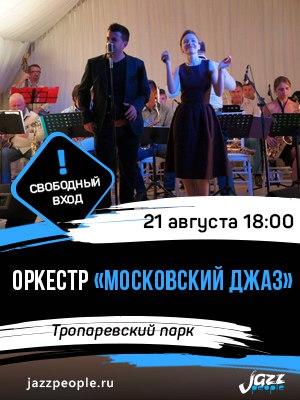 21.08 Оркестр Московский Джаз - ТропарёвоПарк!