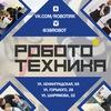 РОБОТОТЕХНИКА в Иркутске! 657-638.