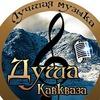 Радио Душа Кавказа