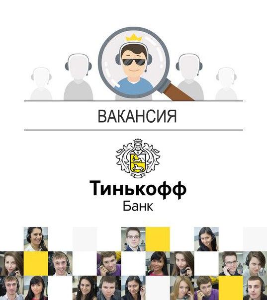 АО «Тинькофф» Банк открыл вакансию: