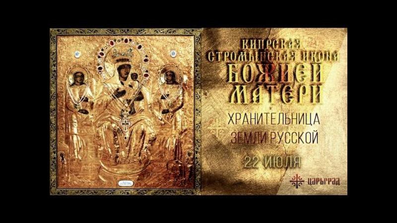 Хранительница Земли Русской 22 июля – день Кипрской Стромынской иконы Божией Матери