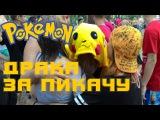 Pokemon go |Покемон ГО| Драка за ПИКАЧУ на Водной битве Киев