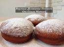 Очень Вкусные Домашние Пончики | Donuts Recipe