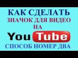 как сделать значок видео на youtube
