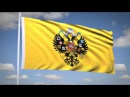 God Save the Tsar Боже Царя храни Imperial Standard of Russia