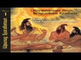 Шримад Бхагаватам. Песнь Красоте - Глава 09. Исход патриарха Бхишмы