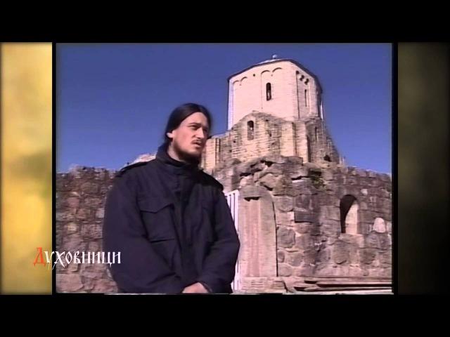 Игуман Теофил манастир Глоговац